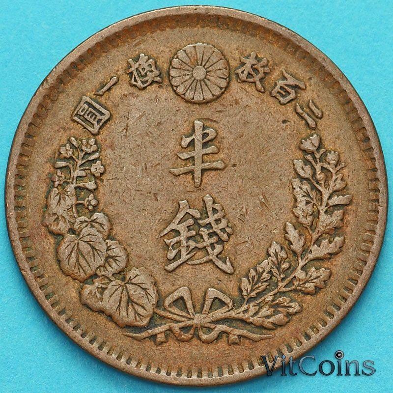 Монета Япония 1/2 сен 1883 год.