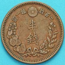 Япония 1/2 сен 1884 год.