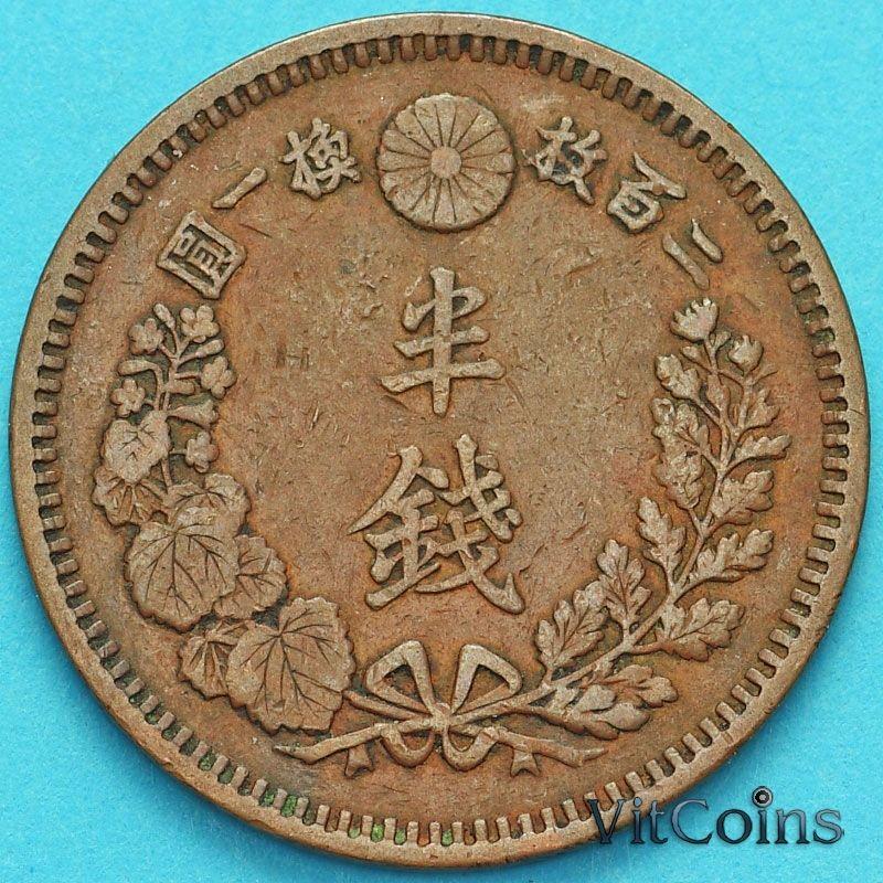 Монета Япония 1/2 сен 1884 год.