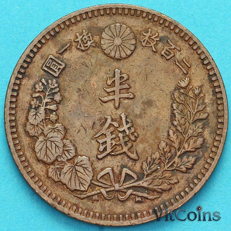 Монета Япония 1/2 сен 1885 год.