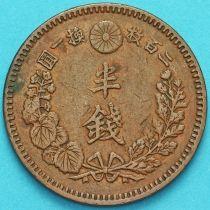 Япония 1/2 сен 1886 год.
