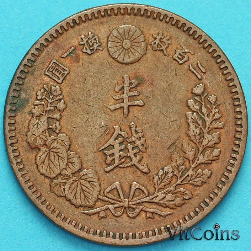 Монета Япония 1/2 сен 1886 год.