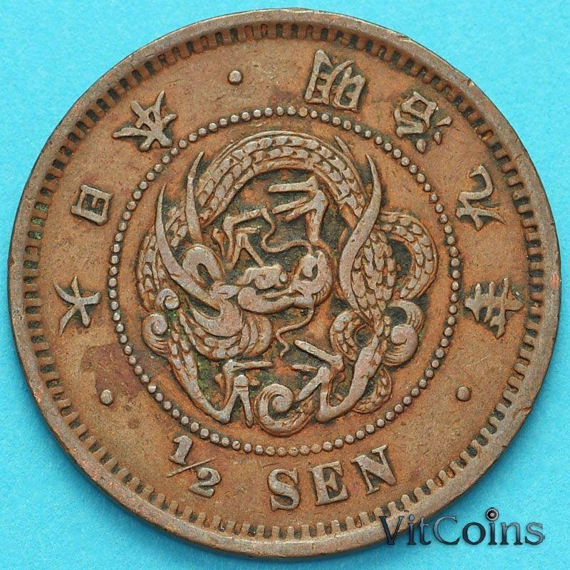 Монета Японии 1/2 сен 1876 год. Прямоугольные чешуйки