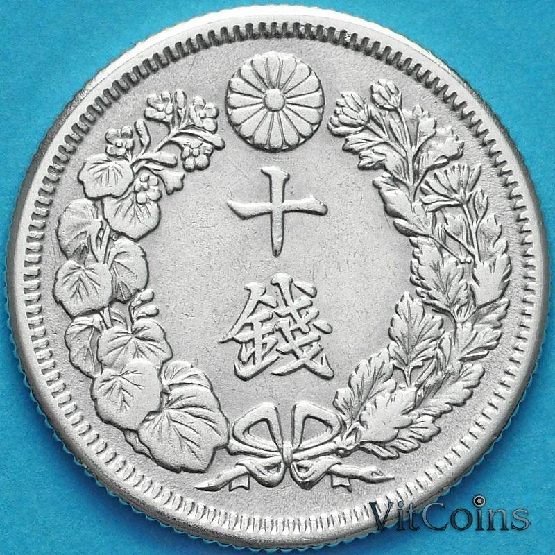 Монета Японии 10 сен 1911 год. Серебро