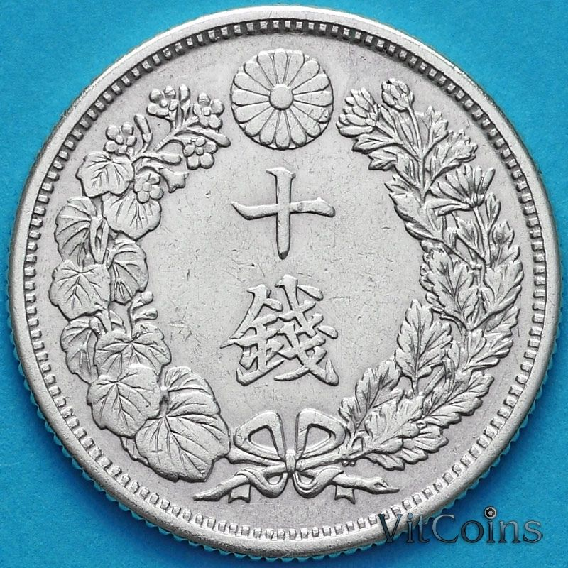 Монета Япония 10 сен 1917 год. Серебро