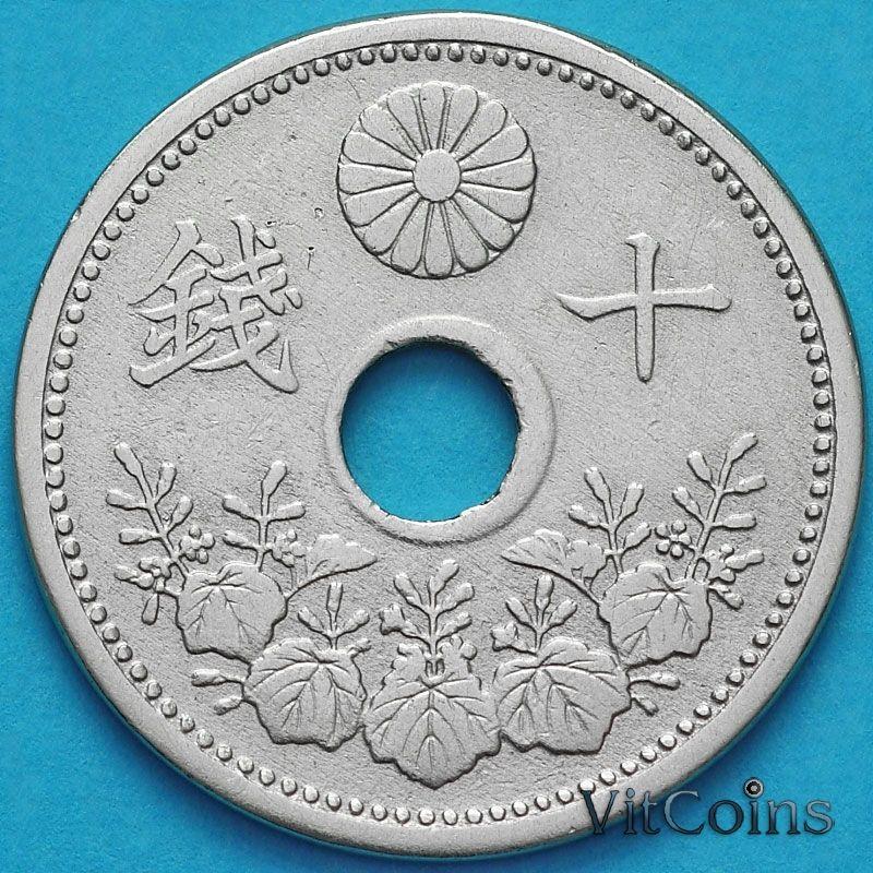 Монета Япония 10 сен 1920 год.