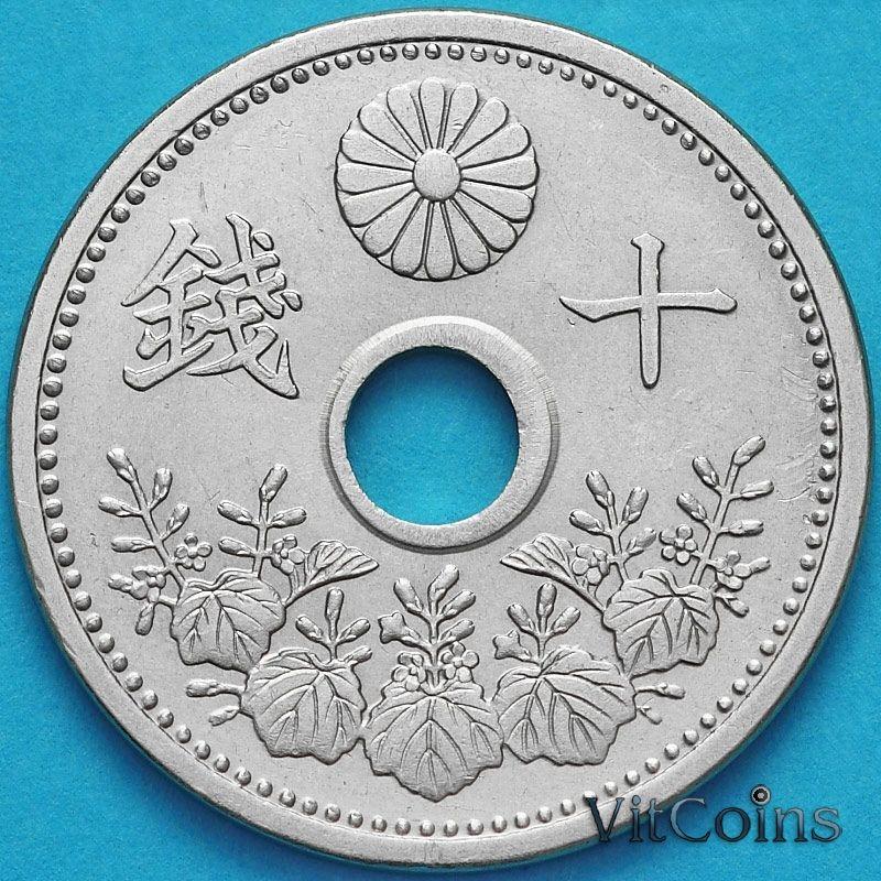 Монета Япония 10 сен 1925 год.