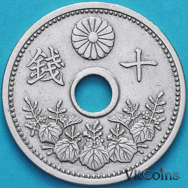 Монета Япония 10 сен 1926 год.