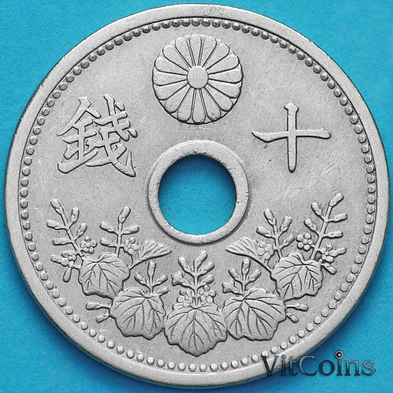 Монета Японии 10 сен 1927 год.