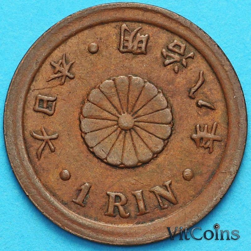 Монета Япония 1 рин 1875 год.
