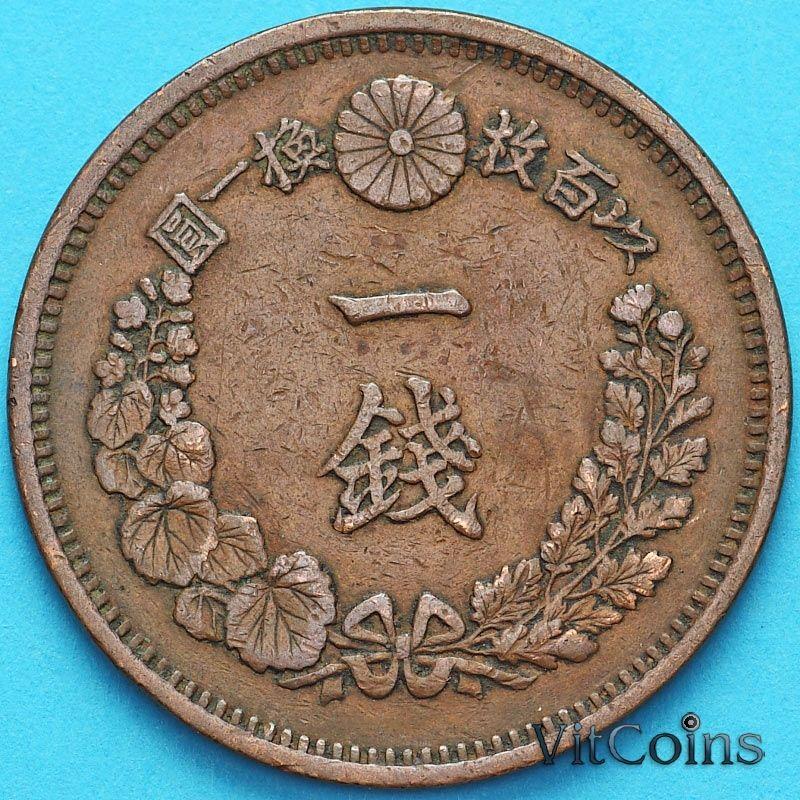 Монета Япония 1 сен 1875 год.