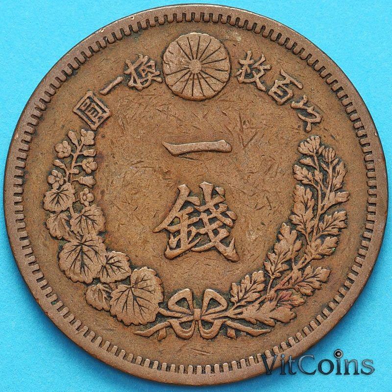 Монета Япония 1 сен 1884 год.