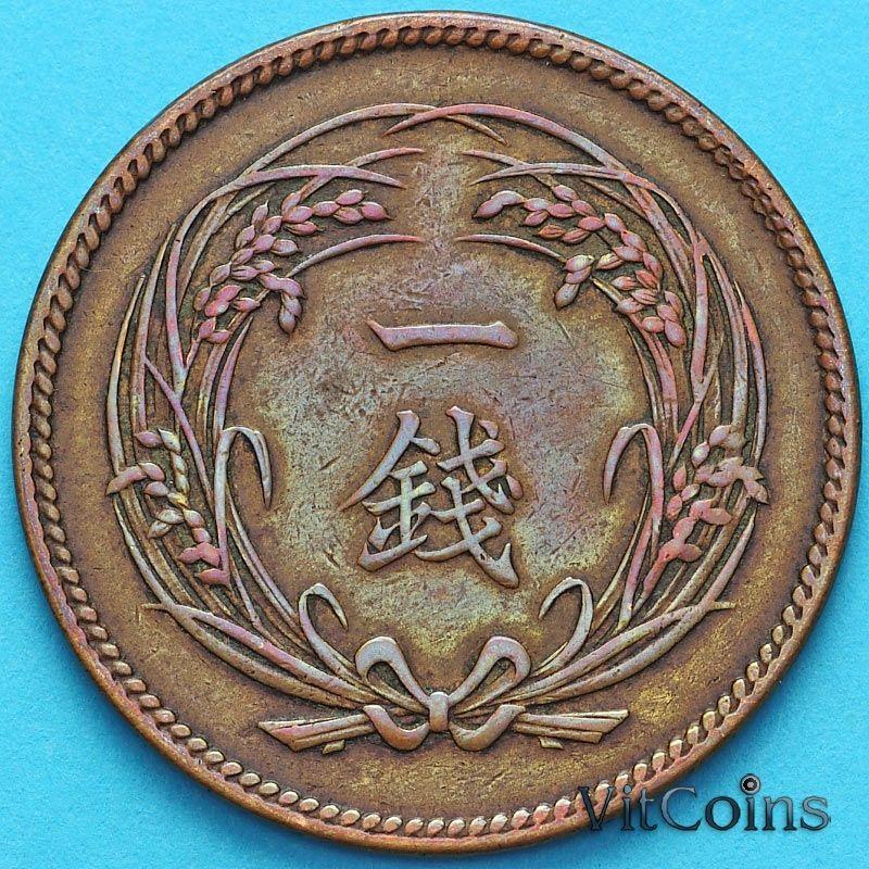 Монета Япония 1 сен 1899 год.