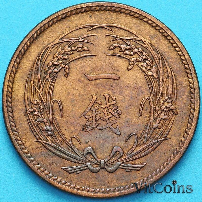 Монета Япония 1 сен 1914 год.