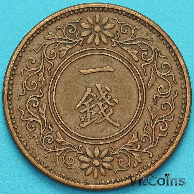 Монета Япония 1 сен 1920 год.