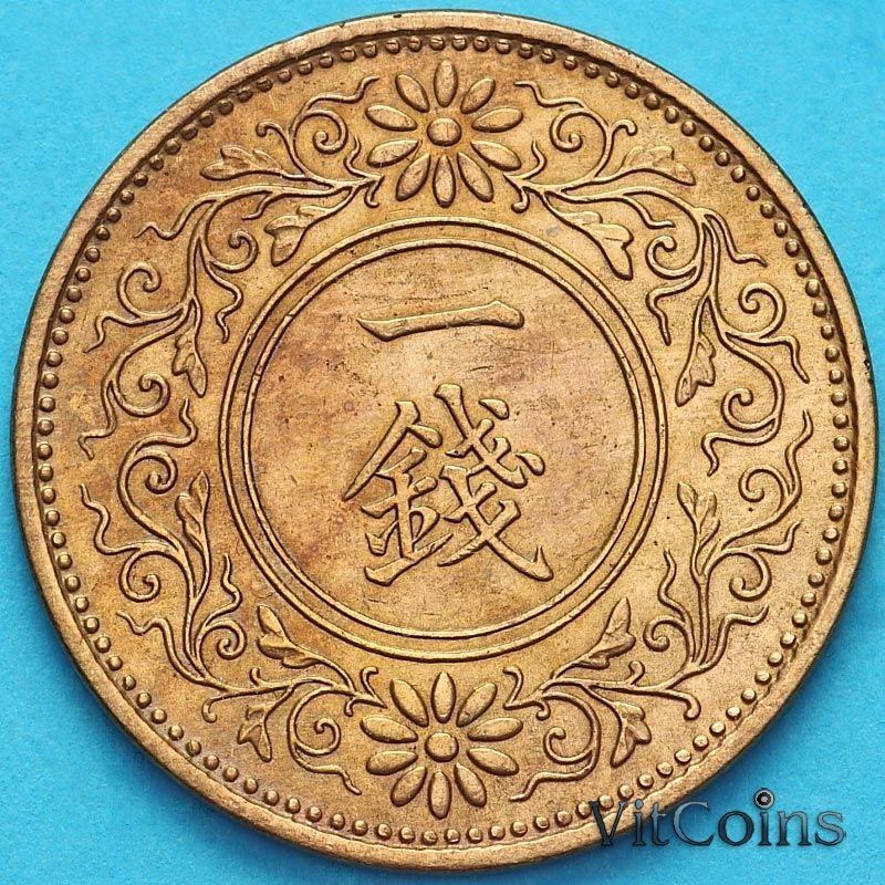 Монета Япония 1 сен 1932 год.