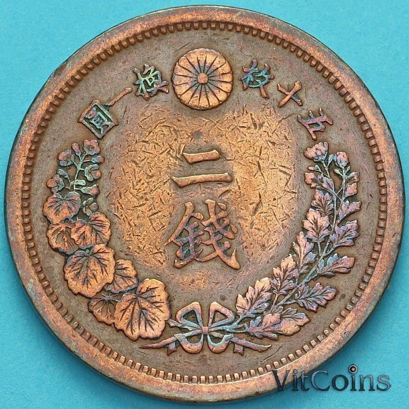 Монета Япония 2 сена 1877 год. Дракон. V-образные чешуйки.