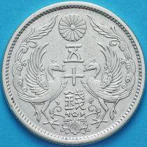 Япония 50 сен 1924 год. Серебро.