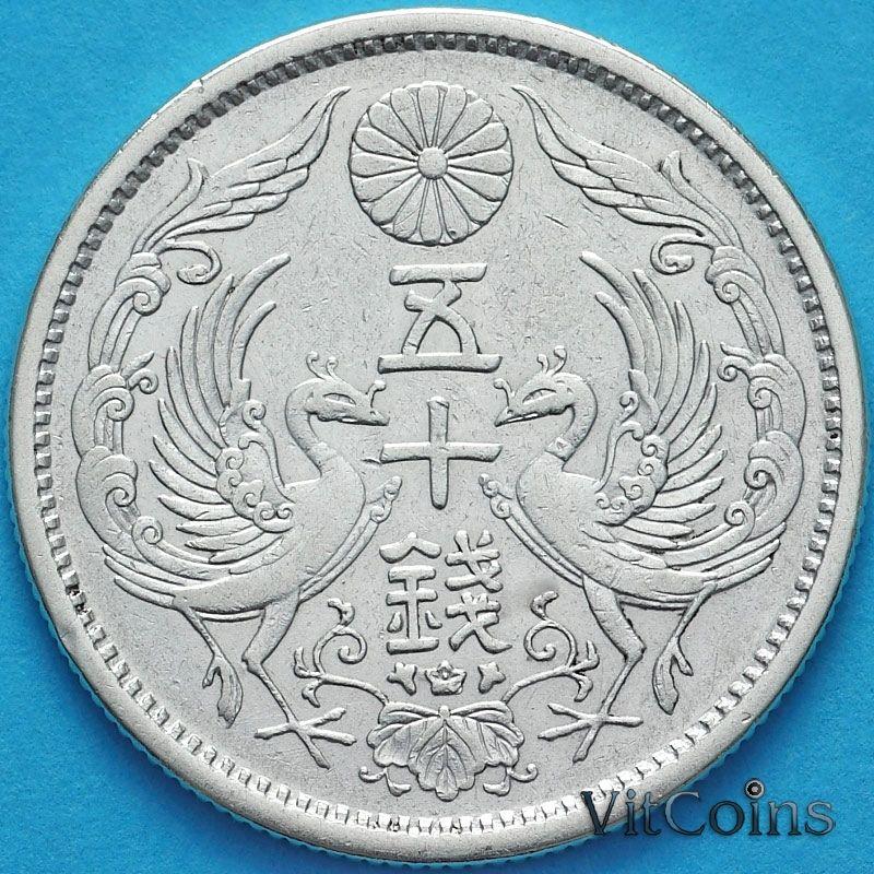 Монета Япония 50 сен 1924 год. Серебро.