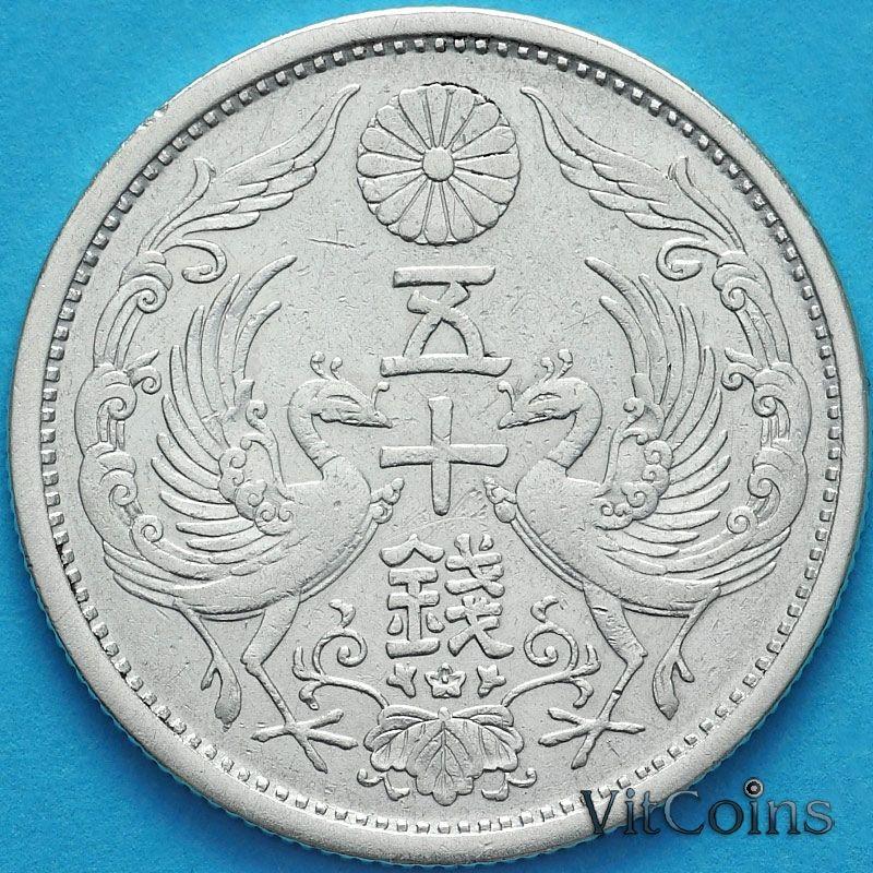 Монета Япония 50 сен 1925 год. Серебро.