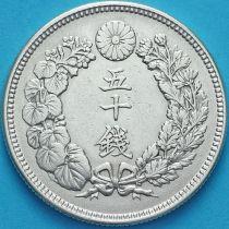 Япония 50 сен 1906 год. Серебро