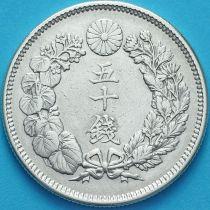Япония 50 сен 1907 год. Серебро