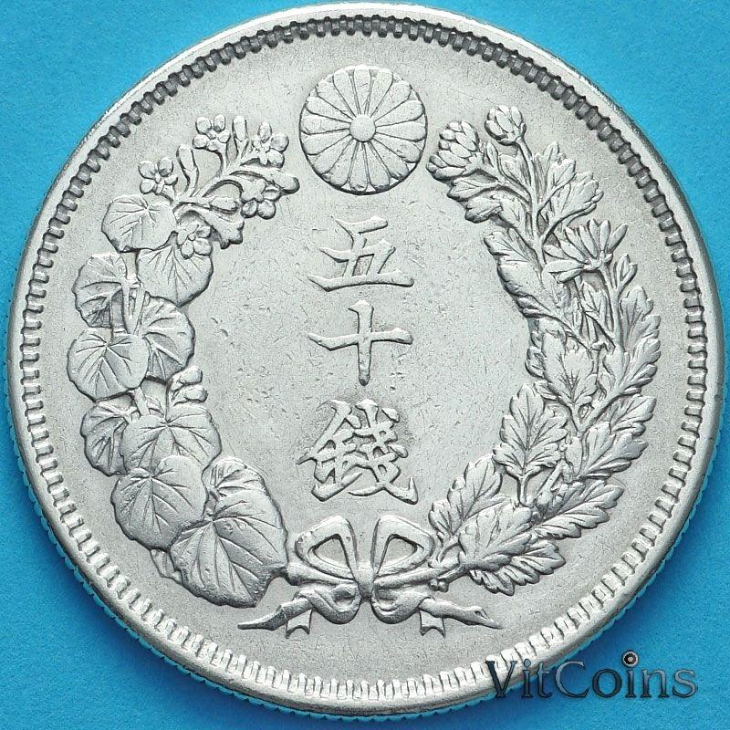 Монета Япония 50 сен 1907 год. Серебро