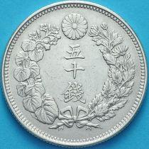 Япония 50 сен 1908 год. Серебро