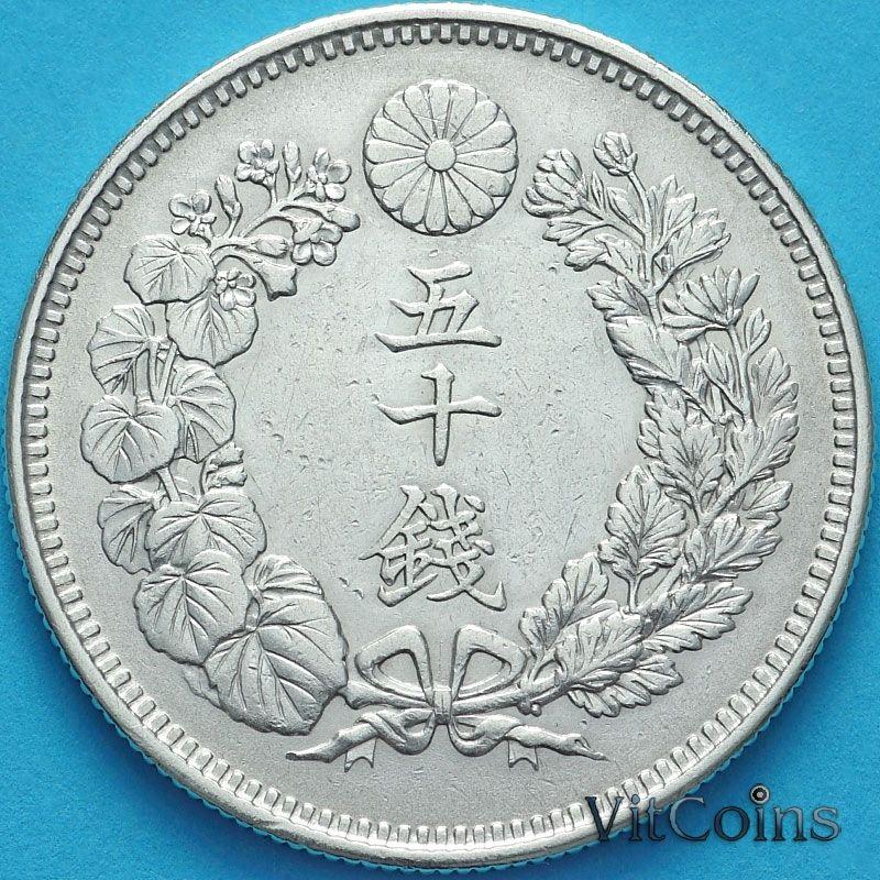 Монета Япония 50 сен 1908 год. Серебро