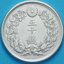 Япония 50 сен 1909 год. Серебро