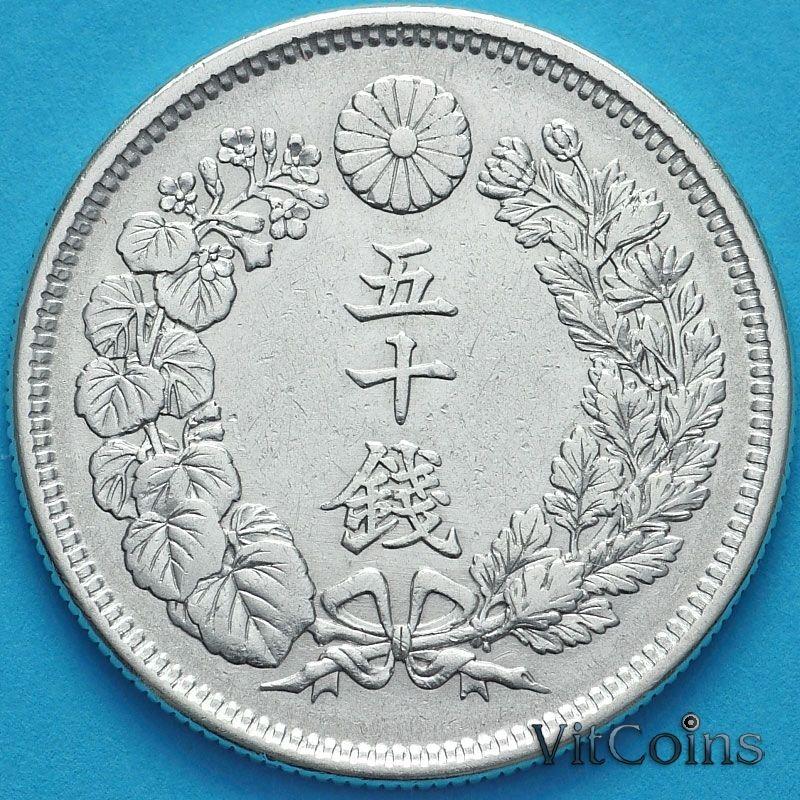 Монета Япония 50 сен 1909 год. Серебро