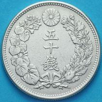 Япония 50 сен 1911 год. Серебро
