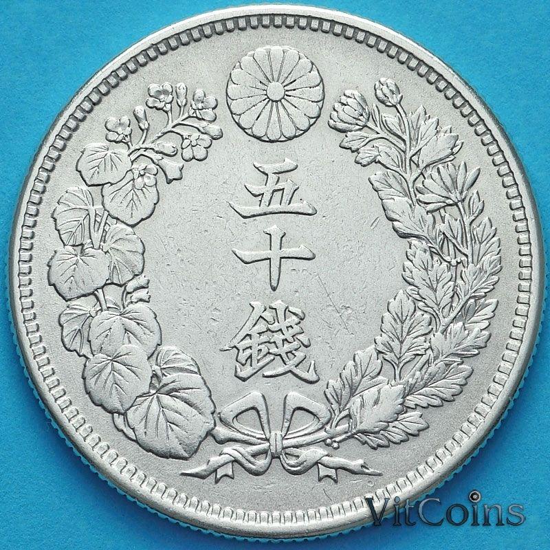 Монета Япония 50 сен 1911 год. Серебро