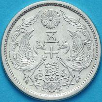 Япония 50 сен 1922 год. Серебро.