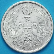 Япония 50 сен 1935 год. Серебро.