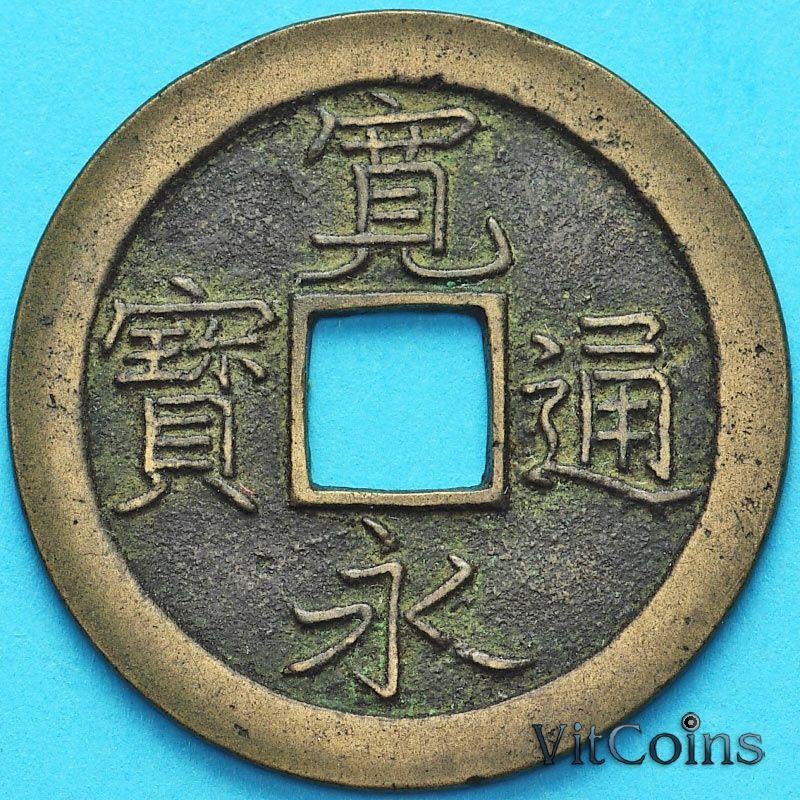 Монета Япония 1 мон 1668-1683 год. Тонкая буква.
