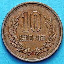 Япония 10 йен 1967-1983 год.