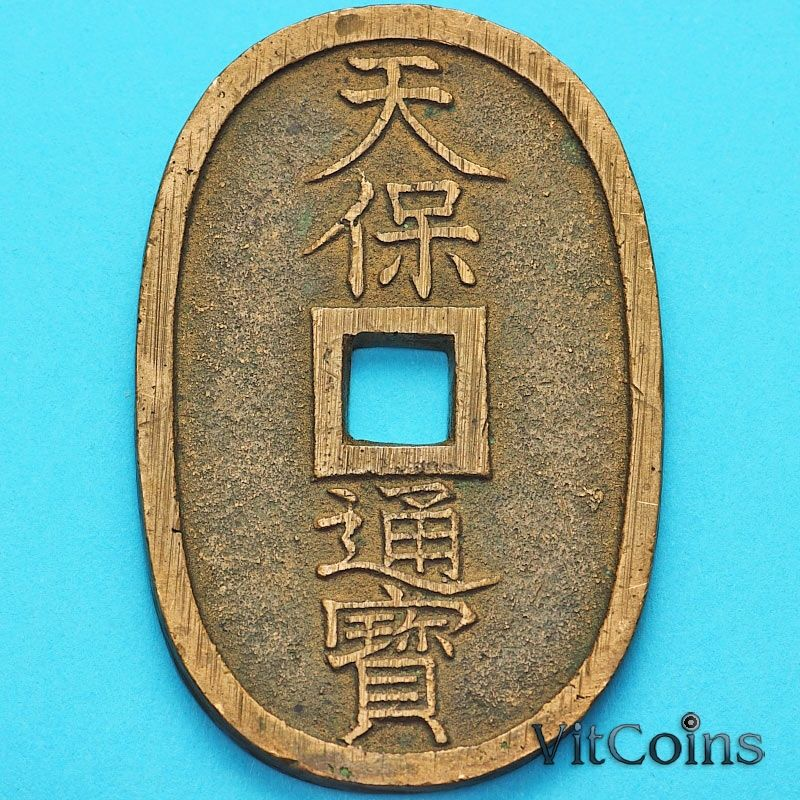 Монета Япония 100 мон 1835-1870 год. Малое квадратное отверстие.