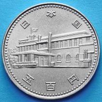 Япония 500 йен 1985 год. Кабинет министров Японии.