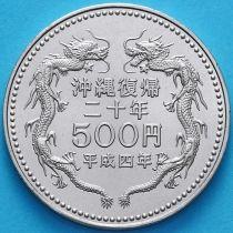 Япония 500 йен 1992 год. Возвращение Окинавы.