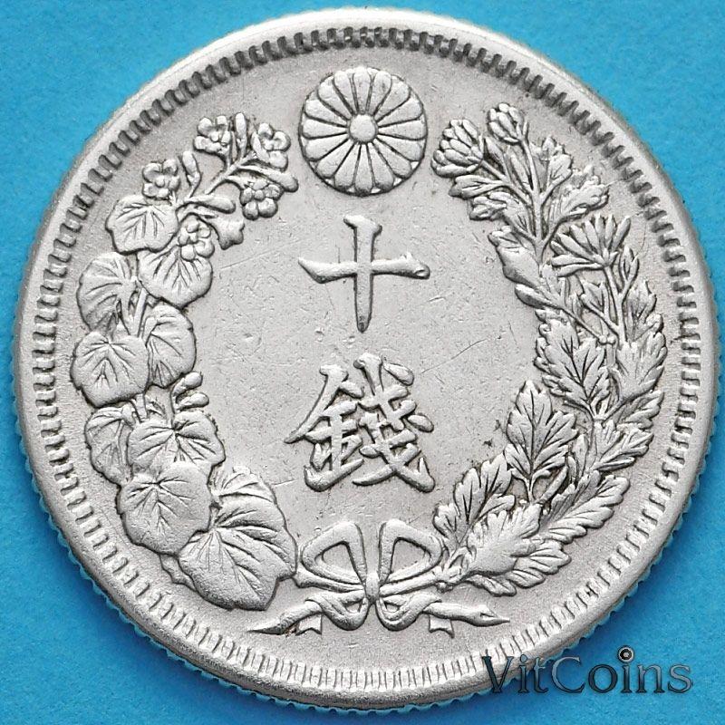 Монета Япония 10 сен 1910 год. Серебро