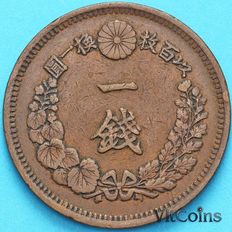 Монета Япония 1 сен 1874 год.