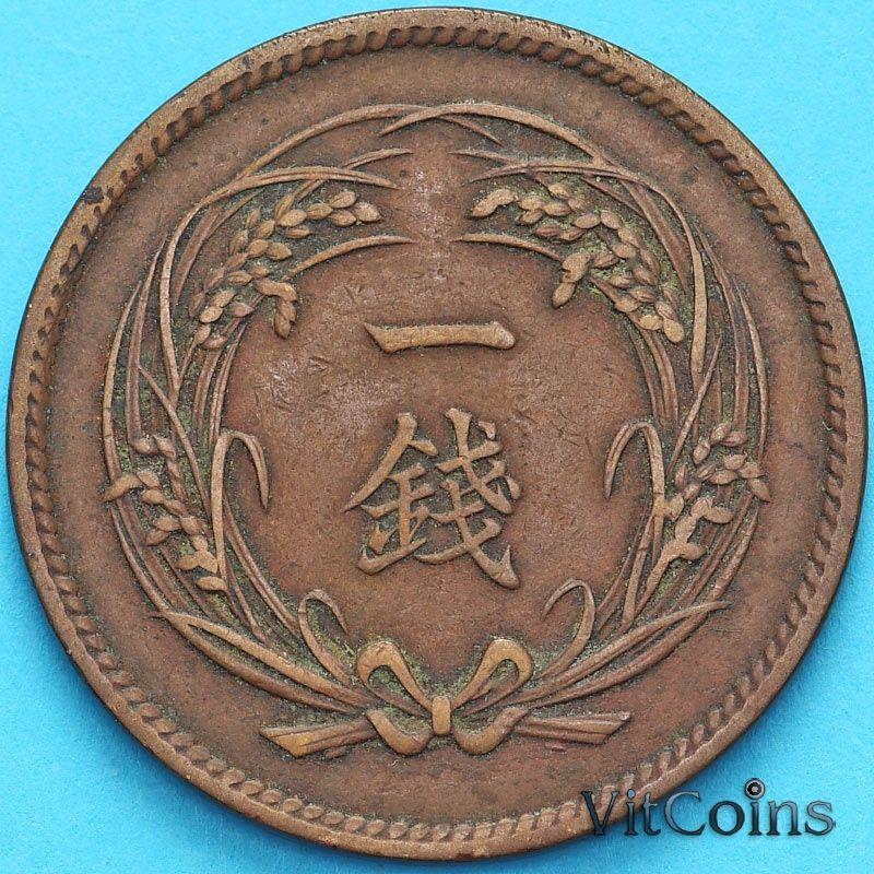 Монета Япония 1 сен 1900 год.
