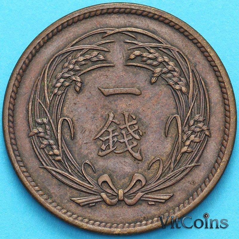 Монета Япония 1 сен 1915 год.