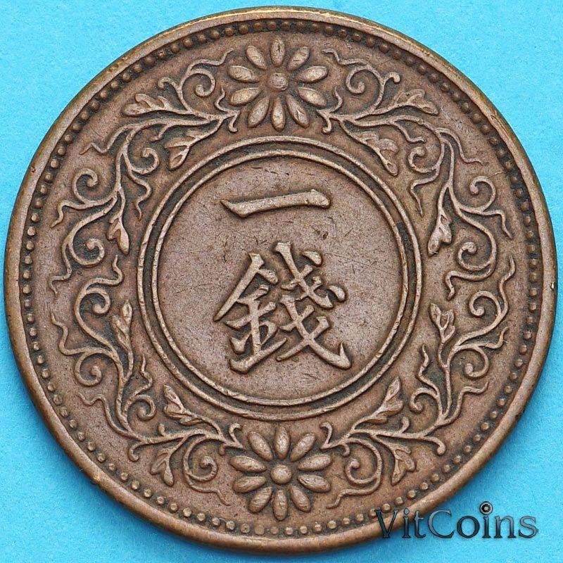 Монета Япония 1 сен 1918 год.