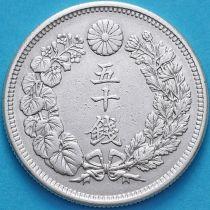 Япония 50 сен 1910 год. Серебро