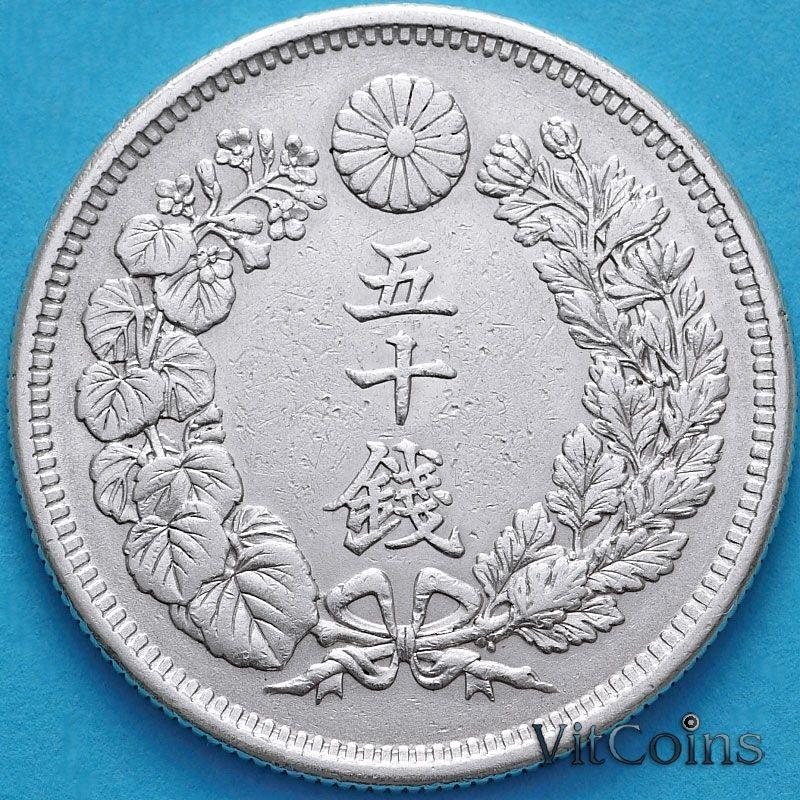 Монета Япония 50 сен 1910 год. Серебро