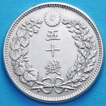 Япония 50 сен 1904 год. Серебро