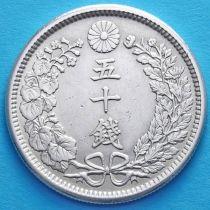 Япония 50 сен 1905 год. Серебро