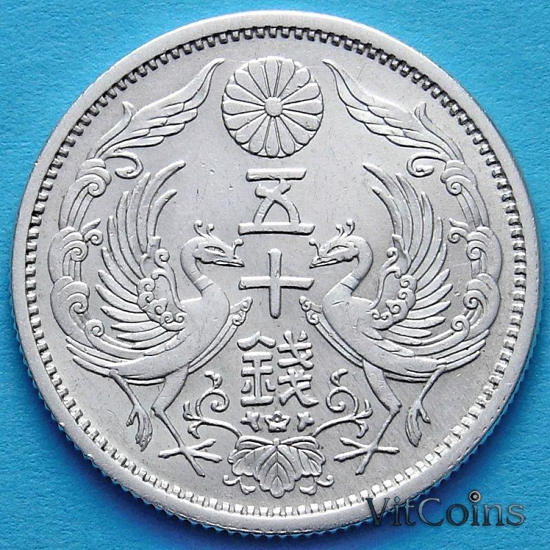 Монета Японии 50 сен 1923 год Серебро
